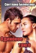 "Обложка книги ""Одинокое танго"""