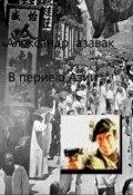 """Обложка книги """"Впервые в Азии """""""