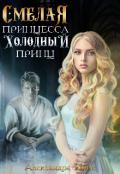 """Обложка книги """"Смелая принцесса и холодный принц"""""""