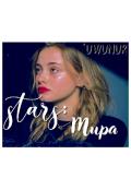 """Обложка книги """"Stars : Мира."""""""