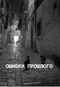 """Обложка книги """"Анти-Б. Выпуск-16. Ошибки прошлого"""""""