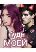 """Обложка книги """"Будь моей"""""""