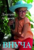 """Book cover """"Внуча"""""""