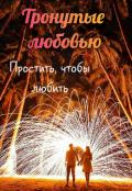 """Обложка книги """"Тронутые любовью"""""""