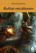 "Обложка книги ""Выбор неизбежен"""
