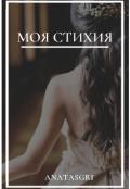 """Обложка книги """"Моя стихия"""""""