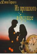 """Обложка книги """"Из прошлого в будущее"""""""