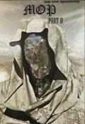 "Book cover ""Мор [part 2] - дар или проклятие"""