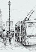 """Обложка книги """"Однажды в автобусе №12"""""""