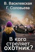 """Обложка книги """"В кого стреляет Охотник?"""""""