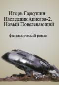 """Обложка книги """"Наследник Арисара 2, Новый Повелевающий"""""""