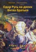 """Обложка книги """"Одна Русь на двоих. Битва братьев"""""""