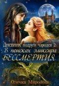 """Обложка книги """"Дневник подруги чародея 2: В поисках эликсира бессмертия"""""""