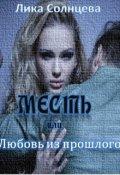 """Обложка книги """"Месть или любовь из прошлого"""""""