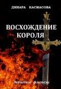 """Обложка книги """"Восхождение короля"""""""