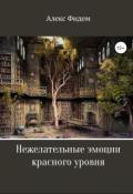 """Book cover """"Нежелательные эмоции красного уровня"""""""
