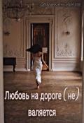 """Обложка книги """"Любовь на дороге не валяется"""""""