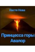 """Обложка книги """"Принцесса горы Авалор"""""""