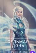 """Обложка книги """"Седьмая дочь"""""""