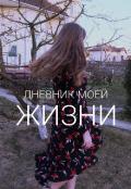 "Book cover ""дневник моей жизни"""