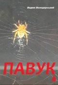 """Обкладинка книги """"Павук"""""""