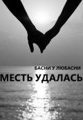 """Обложка книги """"Месть удалась"""""""