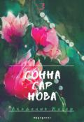 """Обложка книги """"Соннасарнова 3"""""""