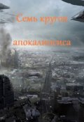 """Book cover """"Семь кругов апокалипсиса"""""""