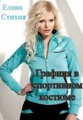"""Обложка книги """"Графиня в спортивном костюме"""""""