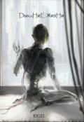 """Обложка книги """"Дыхание жизни"""""""