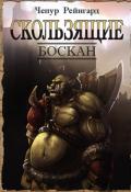 """Обложка книги """"Боскан"""""""