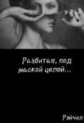 """Обложка книги """"Разбитая, под маской целой. """""""
