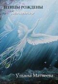 """Обложка книги """"Птицы рождены летать"""""""