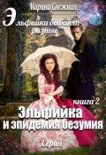 """Обложка книги """"Эльфийки бывают разные-2"""""""