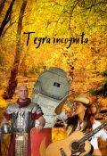 """Обложка книги """"Tegra incognita"""""""