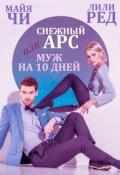 """Обложка книги """"Снежный Арс, или Муж на 10 дней"""""""