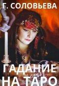 """Обложка книги """"Гадание на Таро"""""""