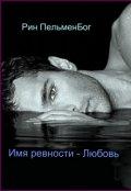 """Обложка книги """"Имя ревности - Любовь"""""""