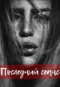 """Обложка книги """"Последний сеанс"""""""