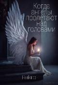 """Обложка книги """"Когда ангелы пролетают над головами"""""""