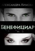 """Обложка книги """"Бенефициар"""""""