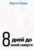 """Обложка книги """"8 дней до моей смерти"""""""