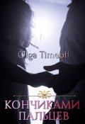 """Обложка книги """"Кончиками пальцев"""""""