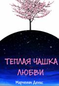 """Обложка книги """"Теплая чашка любви"""""""