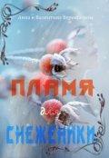 """Обложка книги """"Пламя для Снеженики (история 1)"""""""
