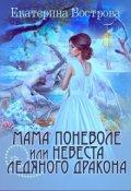 "Обложка книги ""Мама поневоле, или невеста ледяного дракона"""