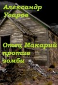 "Обложка книги ""Отец Макарий против зомби"""