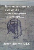 """Обложка книги """"Путешествие между 4 и 2 - м тысячелетиями нашей эры."""""""