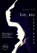 """Обложка книги """"Тот, кто спас меня"""""""