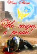 """Обложка книги """"Не жизнь, а роман!"""""""